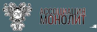 АССОЦИАЦИЯ МОНОЛИТ